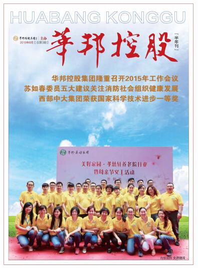 2015年半年刊(上)