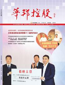 2016年半年刊(上)