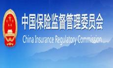 中国保监会关于进一步加强保险监管 维护保险业稳定健康发展的通知