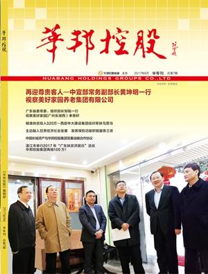 2017年半年刊(上)
