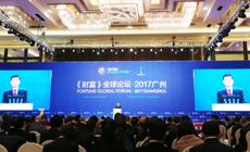 华邦控股集团董事局主席苏如春受邀出席2017广州《财富》全球论坛