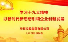 华邦控股集团举办学习十九大精神宣讲会