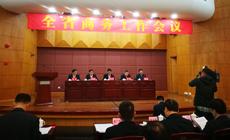 广东省商务工作会议召开 苏如春主席出席座谈会并作专题发言