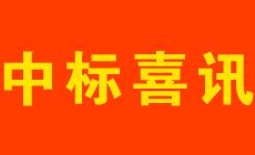 中标喜讯|西部中大建设集团中标西藏那曲地区索县G317线新项目