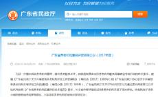 华邦控股佳讯频传 美好家园养老院获评广东省五星级养老机构