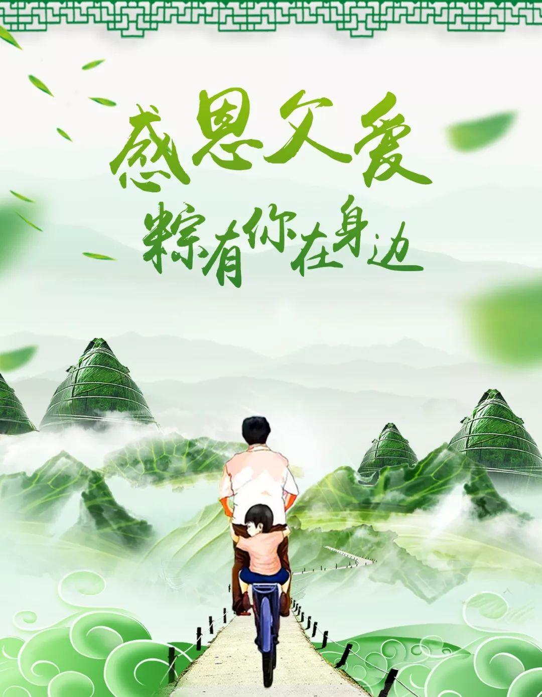 """父亲节邂逅端午节 华邦人说出与""""粽""""不同的爱"""