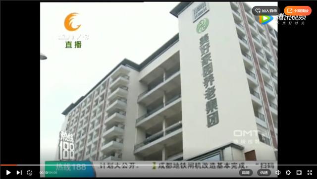 美好家园(成都锦江)孝慈苑获成都电视台报道