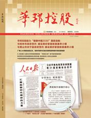 2018年半年刊(上)
