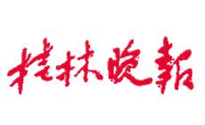 稳步推进桂林国家健康旅游示范基地建设 打造养生金字招牌