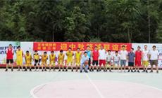 西部中大建设集团桂柳三标举办迎中秋篮球联谊赛