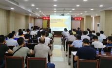 西部中大建设集团举行信息化建设培训