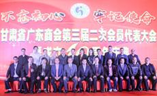 甘肃省广东商会成立十周年推进陇粤携手并进