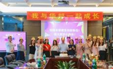 华邦控股总部成功举办第三季度员工生日会