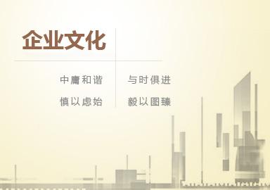 华邦控股企业文化